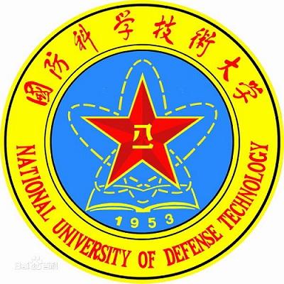 国防科技技术大学