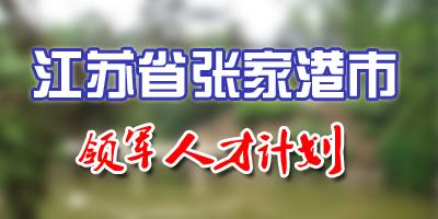 江苏省张家港市