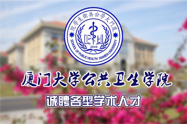 厦门大学公共卫生学院