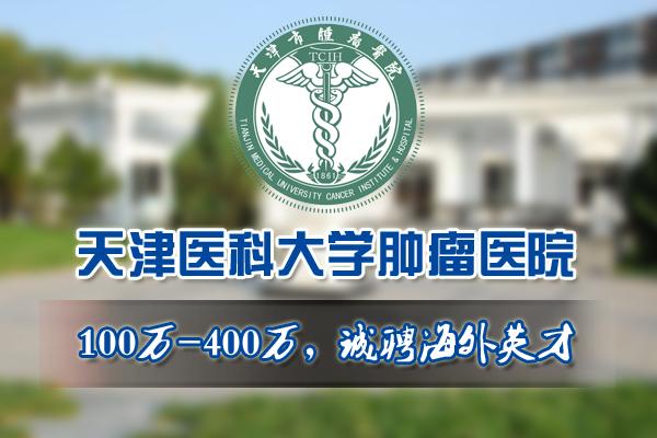 天津医科大学肿瘤医院