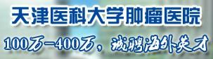 天津医科大学肿瘤医院诚聘海外高层次人才