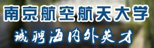 南京航空航天大学诚聘海内外高层次人才
