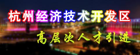 杭州经开区