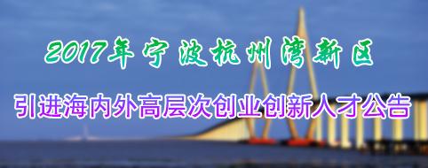 2017年宁波杭州湾新区引进海内外高层次创业创新人才公告