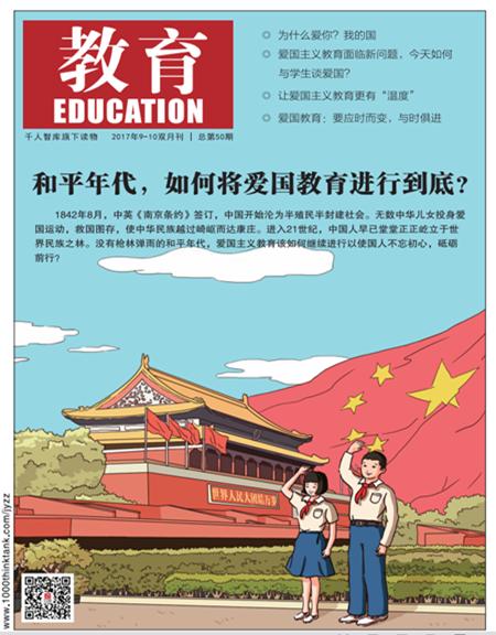 和平年代,如何将爱国教育进行到底?