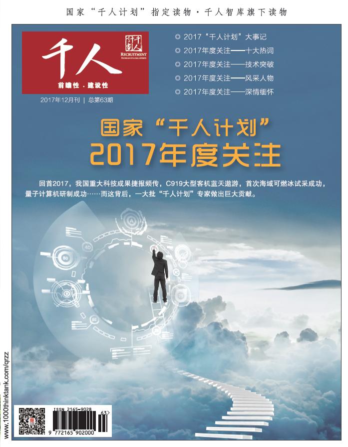 """国家""""千人计划""""2017年度关注"""