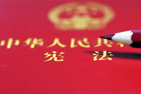 《中华人民共和国宪法修正案(草案)》(摘要)