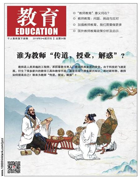 """谁为教师""""传道""""、""""授业""""、""""解惑""""?"""
